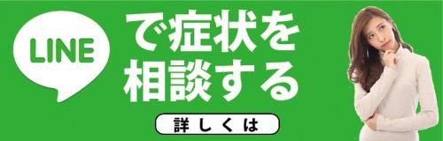 LINE@で相談・予約する