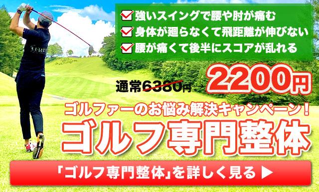 ゴルフ専門整体