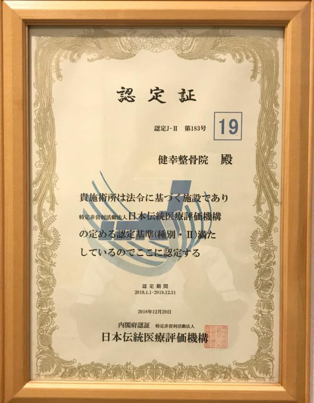 日本伝統医療評価機構